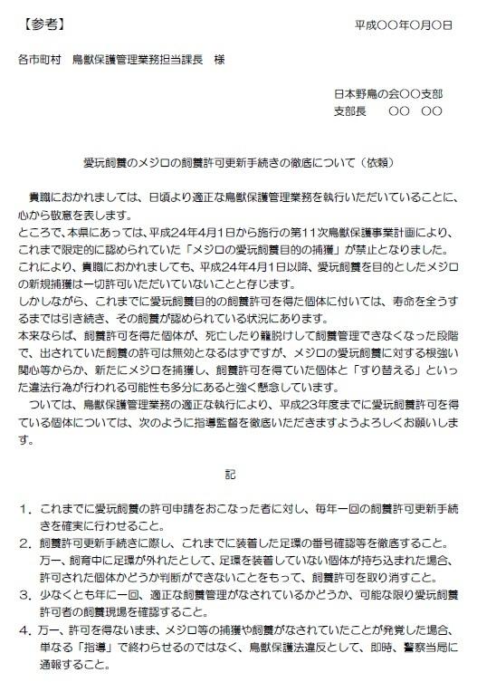 愛玩飼養のメジロの飼養許可更新手続きの徹底について.jpg